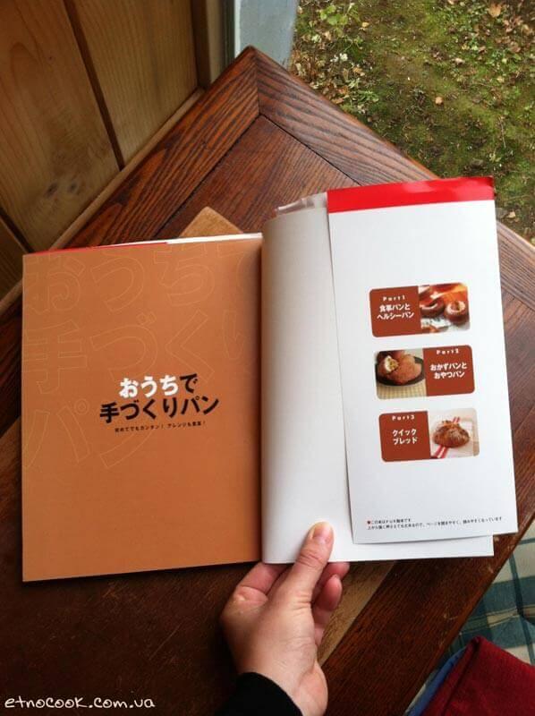 кулінарна книга японською мовою