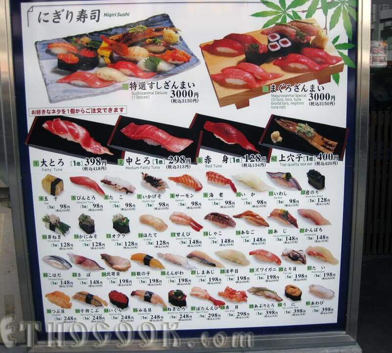 Запропоновані суші в одному з крупних закладів харчування