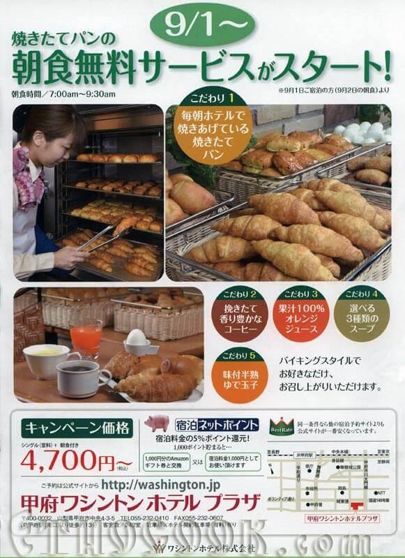 круасани на японській рекламі