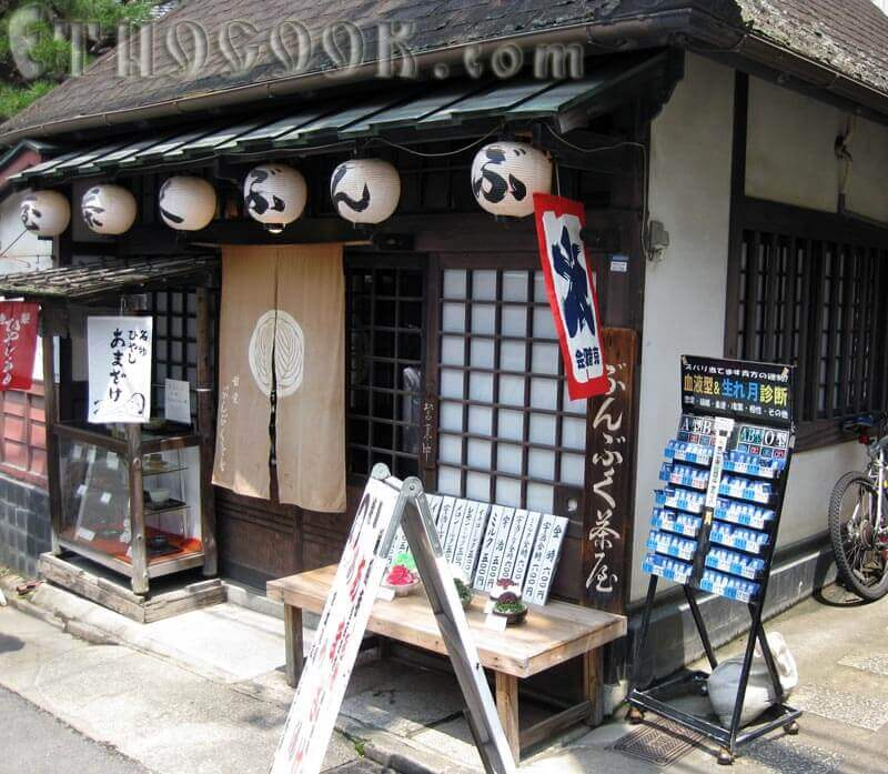 заклад харчування в Кіото