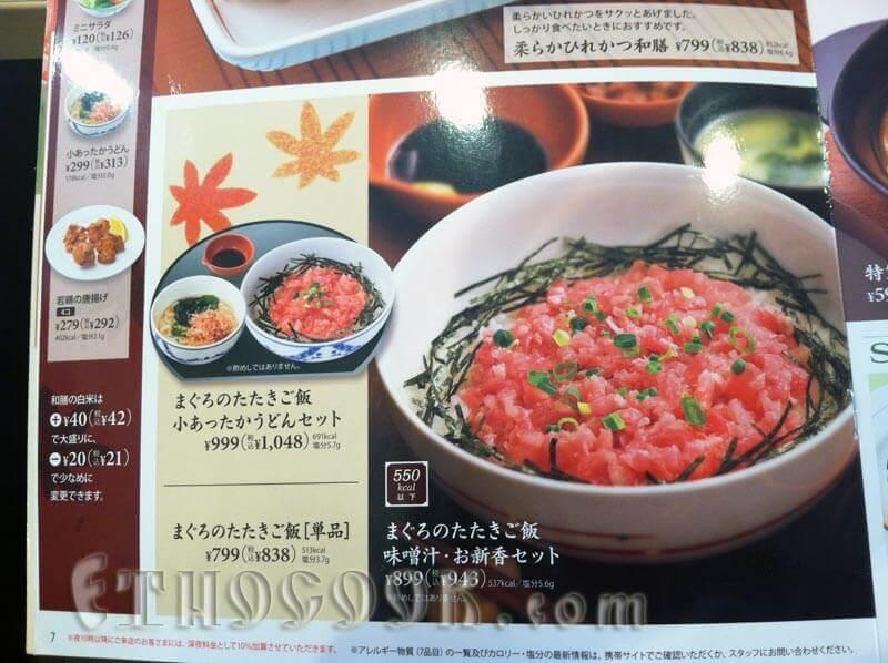 меню ресторан мандрівки японією етнокук