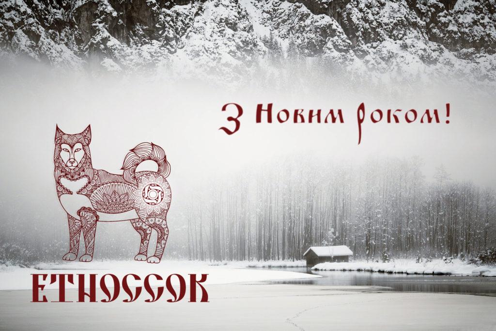 z-novym-rokom-2018 etnocook ukrayinski stravy
